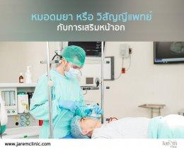 หมอดมยาหรือวิสัญญีแพทย์ กับการเสริมหน้าอก