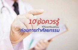 10 ข้อควรรู้ที่ต้องเตรียมพร้อมก่อนการทำศัลยกรรม