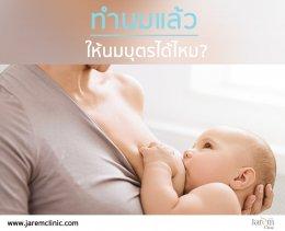 คำถามที่ผู้หญิงอยากรู้ ทำนมแล้วให้นมบุตรได้ไหม?
