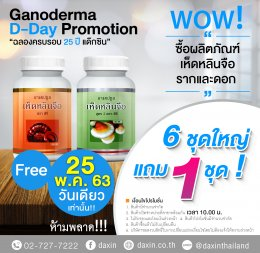 Wow! Ganoderma D-Day Promotion