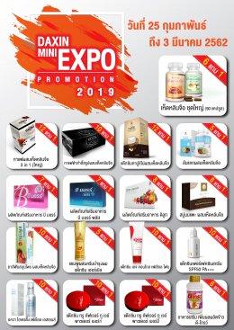 โปรโมชั่น Daxin Mini Expo 2019