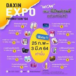 """โปรโมชั่น """"DAXIN EXPO PROMOTION 64"""""""