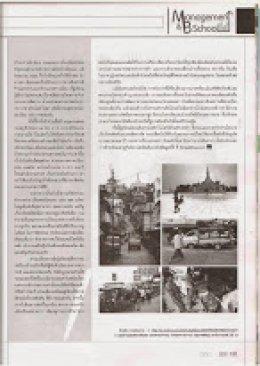 เล่าเรื่อง เมืองพุกาม