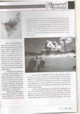 เรื่องเล่า เมื่อนำท่วมใหญ่ 2554