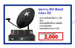 ชุดจาน KU-Band+S2