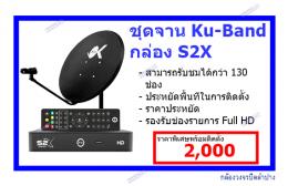 ชุดจาน KU-Band+S2X