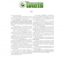สกู๊ป หน้า 1 ไทยรัฐ