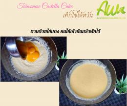 เค้กไข่ไต้หวัน/เค้กไข่ไต้หวันคีโต ( Taiwanese Castella Cake)
