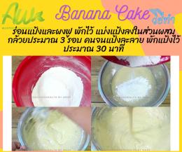 เค้กกล้วยหอม (Banana Cake / Cake Banana)