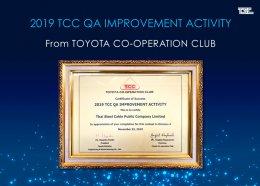 บริษัท ไทยสตีลเคเบิล จำกัด (มหาชน) ได้รับประกาศนียบัตร 2019 TCC QA IMPROVEMENT ACTIVITY  จากลูกค้า TOYOTA DAIHATSU ENGINEERING & MANUFACTURING CO., LTD.