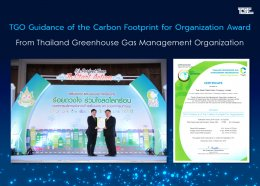 TGO Guidance of the Carbon Footprint for Organization Award