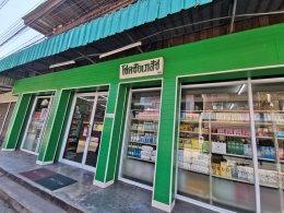 ร้านขายยา โชคชัยเภสัช อ.ชาติตระการ จ.พิษณุโลก เป็นผู้แทนจำหน่าย ยาซางฮวงแอลดี แคปซูล ยาสมุนไพรแผนโบราณ เขตเหนือล่าง