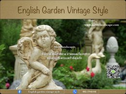 3 เคล็ดลับจัดสวนแนวอังกฤษ สวนวินเทจด้วยตุ๊กตาแสนรัก