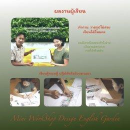 ประวัตินักออกแบบ ( Landscape & Garden Design ) และผู้สอน