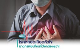 อย่ามองข้ามโรคหลอดเลือดหัวใจ