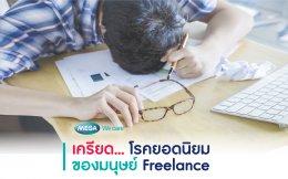 เครียด โรคยอดนิยมของมนุษย์ Freelance