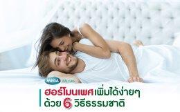 ฮอร์โมนเพศชายเพิ่มได้ง่ายๆ ด้วย 6 วิธีธรรมชาติ