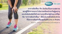 วิธีลดอาการข้อเข่าเสื่อมในผู้ที่รักการวิ่ง