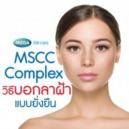การดูแลสุขภาพผิว ลดฝ้าลดกระ ด้วยสารอาหาร MSCC Complex