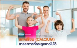 แคลเซียม (Calcium) สารอาหารที่กระดูกขาดไม่ได้