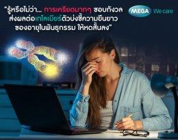 Women-stress-with-gene-icon
