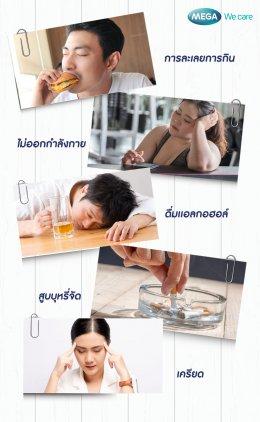 5 พฤติกรรมเสี่ยงโรค NCDs