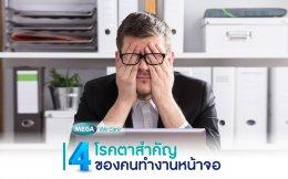 4 โรคตาสำคัญ ของคนทำงานหน้าจอ