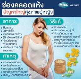 ช่องคลอดแห้ง ปัญหาใหญ่สุขภาพผู้หญิง