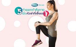 5 ท่าออกกำลังกาย เพื่อหัวเข่าที่แข็งแรง