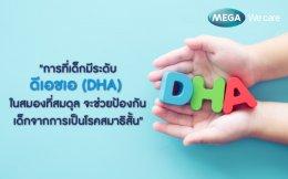 ดีเอชเอ (DHA) จุดเริ่มต้นเพื่อเสริมพัฒนาการและบำรุงสมอง สายตา สำหรับทุกวัย