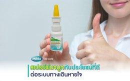 สเปรย์พ่นจมูกกับประโยชน์ที่ดีต่อระบบทางเดินหายใจ