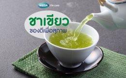 ประโยชน์จากชาเขียวไม่ได้มีประโยชน์เพียงอย่างเดียว
