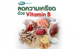 food-with-vitamin-B