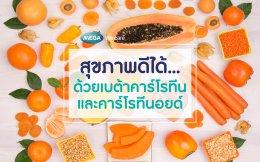 2 สารอาหารประโยชน์ไม่ธรรมดา 'เบต้าคาร์โรทีนและคาร์โรทีนอยด์'
