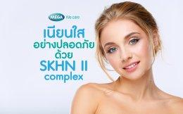 ดูแลสุขภาพผิวให้ขาวใส ด้วย SKHN II complex