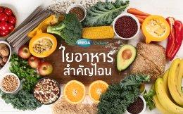 การดูแลสุขภาพระบบลำไส้... ด้วยใยอาหาร