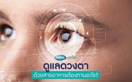 'ดวงตา' แข็งแรงด้วยสารอาหารสำคัญ