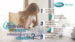 Women-stress-with-stress-checklist