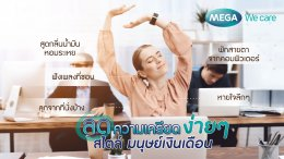 Woman-stretching-with-how-to-relax