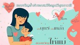 ของขวัญล้ำค่าของแม่คือลูกมีสุขภาพดี