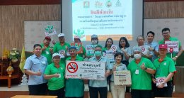 """ทีมพี่เลี้ยงส่งเสริมสุขภาพจังหวัดนครปฐมเยี่ยมชมโครงการ """"ชาวเกาะไร้ควัน ไร้บุหรี่ สุขภาพดีมีสุข"""" ที่บริษัทเทพผดุงพรมะพร้าว จำกัด"""