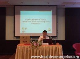การประชุมเชิงปฏิบัติการ การพัฒนาศักยภาพการบำบัดผู้เสพติดและโรคเสพติดยาสูบ
