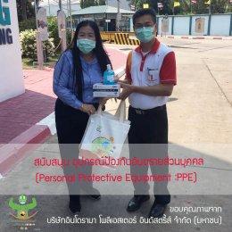 กรณีศึกษาสถานประกอบการกับมาตรการการจัดการเพื่อป้องกันการแพร่ระบาดโรคติดเชื้อไวรัสโคโรนา 2019 หรือ โควิด-19 (COVID-19)----มาตรการ สนับสนุน อุปกรณ์ป้องกันอันตรายส่วนบุคคล (Personal Protective Equipment :PPE)