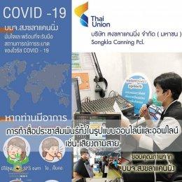 กรณีศึกษาสถานประกอบการกับมาตรการการจัดการเพื่อป้องกันการแพร่ระบาดโรคติดเชื้อไวรัสโคโรนา 2019 หรือ โควิด-19 (COVID-19)----มาตรการสื่อสารเพื่อป้องกันการติดเชื้อโรคติดเชื้อไวรัสโคโรนา 2019 อย่างต่อเนื่องทั่วถึง