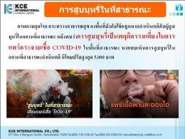 บริษัท เคซีอี อินเตอร์เนชั่นแนล จำกัด ออกมาตรการลดความเสี่ยงการติด covid-19 ควบคู่ไปกับการสนับสนุนให้พนักงาน ลด ละ เลิก บุหรี่
