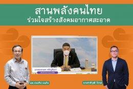 สานพลังคนไทย ร่วมใจสร้างสังคมอากาศสะอาด