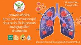 สานพลังเครือข่ายสถานประกอบการปลอดบุหรี่ ร่วมแรง ร่วมใจ ร่วมรณรงค์วันงดสูบบุหรี่โลก ต้านภัยโควิด