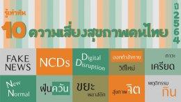 รู้เท่าทัน 10 ความเสี่ยงสุขภาพคนไทย ปี 2564