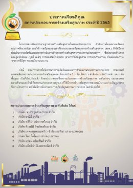 ประกาศเกียรติคุณสถานประกอบการสร้างเสริมสุขภาพ ประจำปี 2563