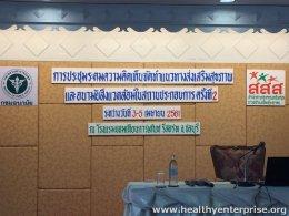 การประชุมเพื่อจัดทำแนวทางส่งเสริมสุขภาพและอนามัยสิ่งแวดล้อมในสถานประกอบการ ครั้งที่ 2